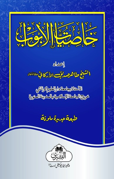 Khasiat-e-Abwab