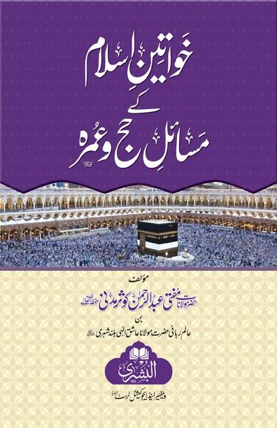 Khawateen Islam Key Masaile Hajj wa Umara