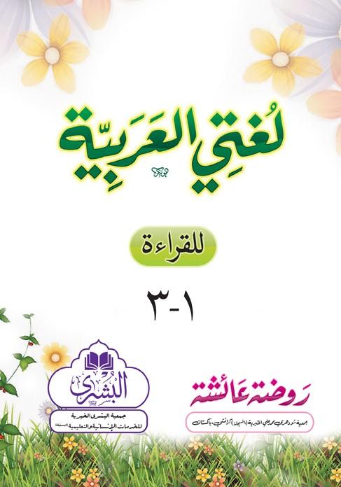 Lughat-e-Al Arabia (1-3)