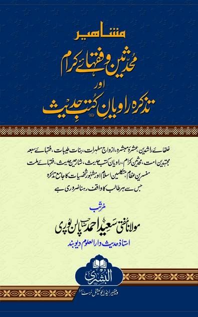 Mashaheer Muhadiseen wa Fiqhaye Karam