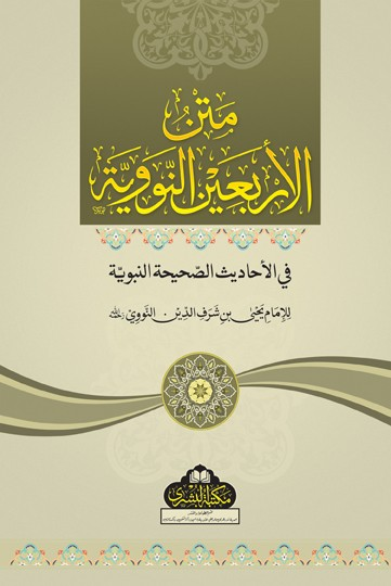 Mat'n-ul-Arbain Annawiya 19 (small)