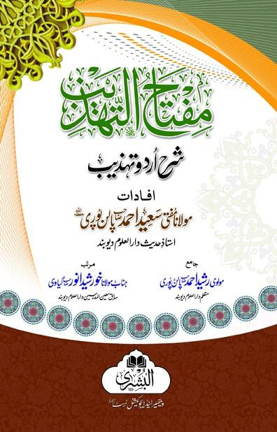 Miftah-ul-Tahzeeb (Sharah Urdu Tehzeeb)