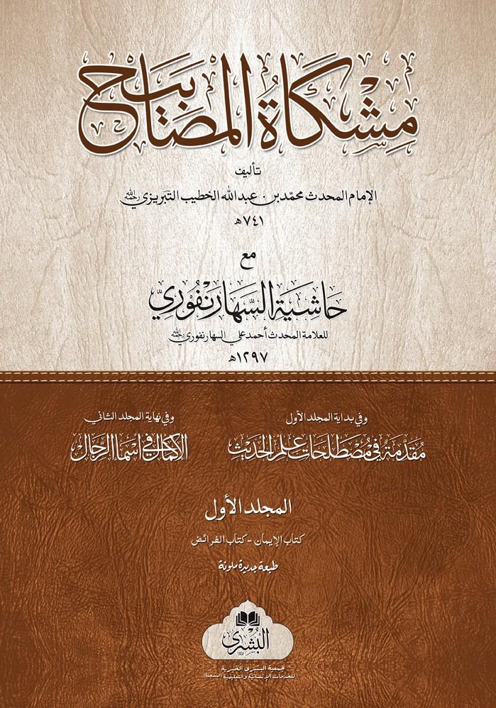 Mishqat-Ul-Masabeh Mutadaawil Vol-01