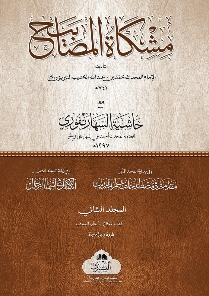 Mishqat-Ul-Masabeh Mutadaawil Vol-02