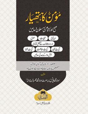 Momin Ka Hathiar (Pocket)