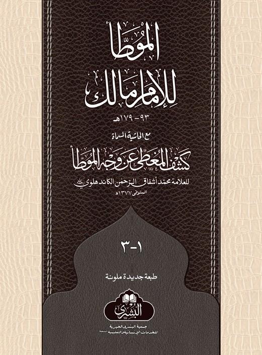 Al Muwatta Lil Imam Malik (3 Vols)
