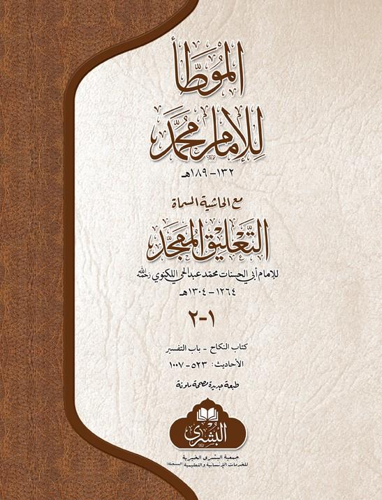 Al Muwatta Lil Imam Muhammad (2 Vols)