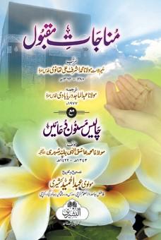 Munajaat-e-Maqbool (pocket)