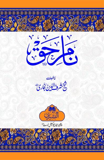 Naam-e-Haq