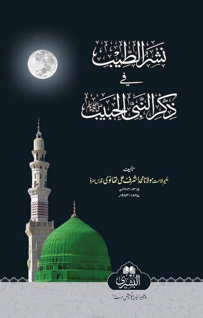 Nashr-Ul-Tayyab Fi-Zikr Al-Nabi Al-Habib (Medium)