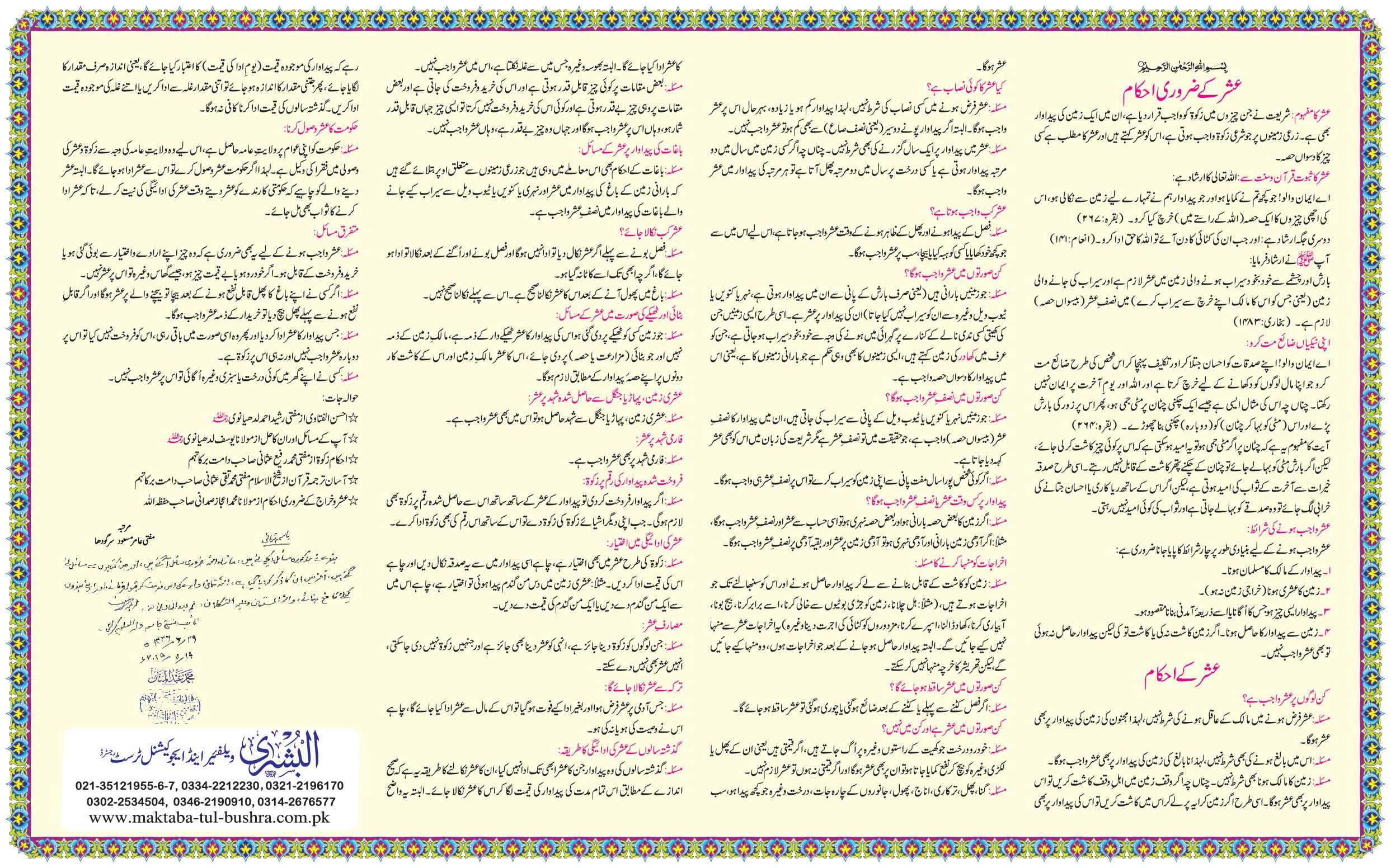 Chart Ushar Ke Zaroori Ahkaam