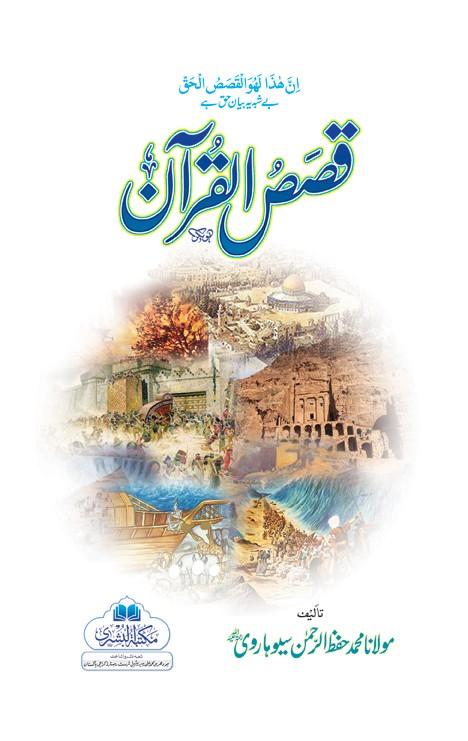 Qasas-Ul-Quraan (4 Parts) 2 Vols