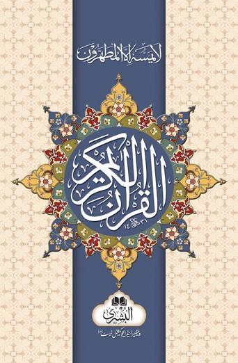 Quraan Majeed 16 Lines 19-G (AL-BUSHRA)