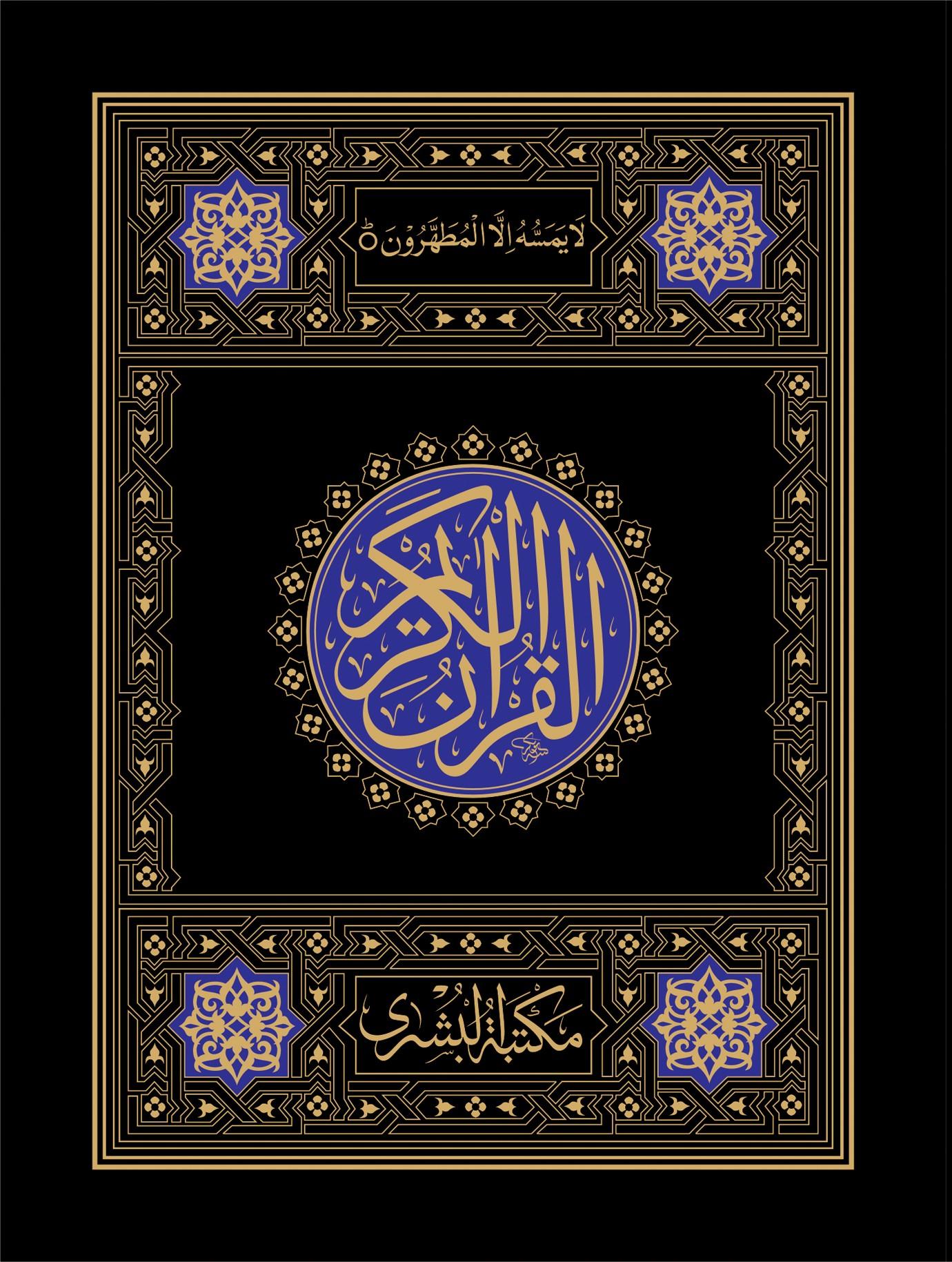 Quraan Majeed 16 Lines 25G