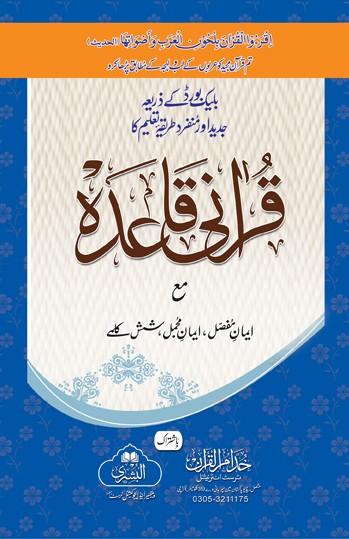 Quraani Qaida (Khuddam-Ul-Quran) (Small)
