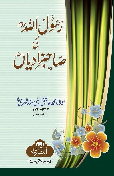 Rasool-Ul-Allah (S.A.W) Ki Sahibzadiyaan