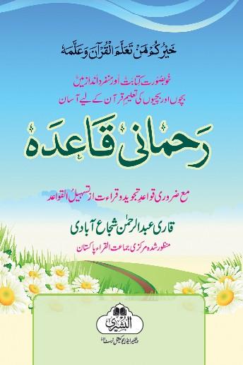 Rehmani Qaida 19G-N