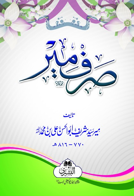 Saraf-e-Meer