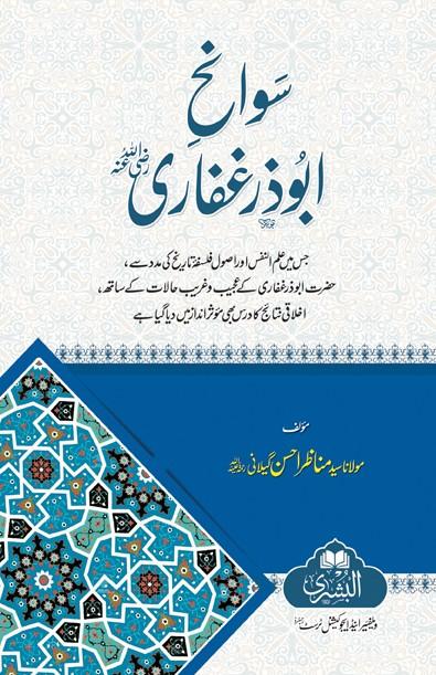 sawaanih-e-Abu Zar Ghifari (R.A)