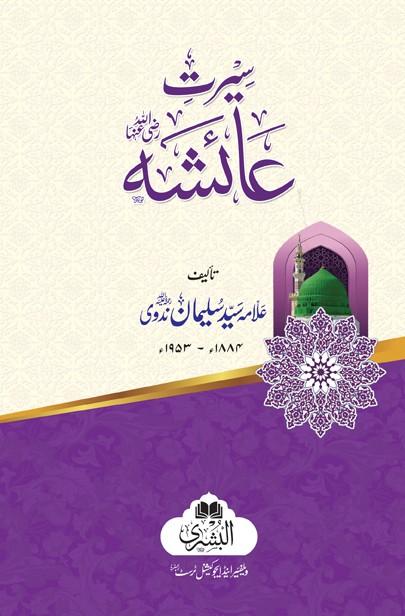 Seerat-e-Aisha (R.A)