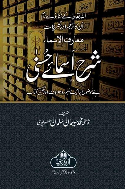 Sharah Asmaye Husna (New)