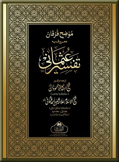Tafseer-e-Usmani (2 Vols)