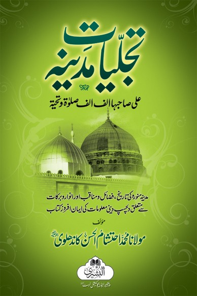 Tajallyat-e-Madina