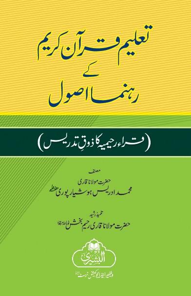 Taleem Quran Kareem ke Rahnuma Usul