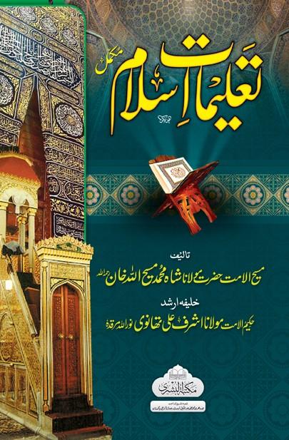 Taleemat-e-Islam