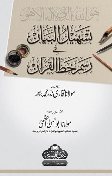Tas'heel-ul-Bayan Fi Rasm-e-Khat-til-Quraan