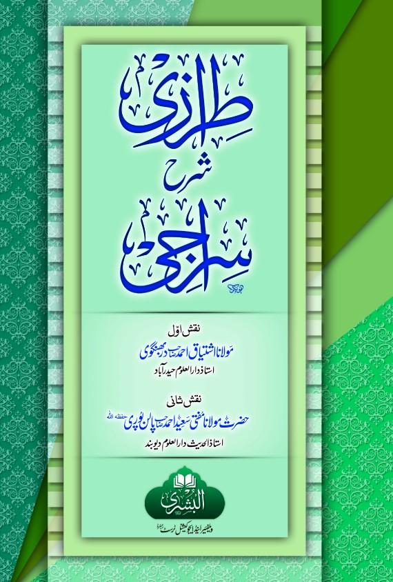 Tirazi Sharah Siraji (H.B)
