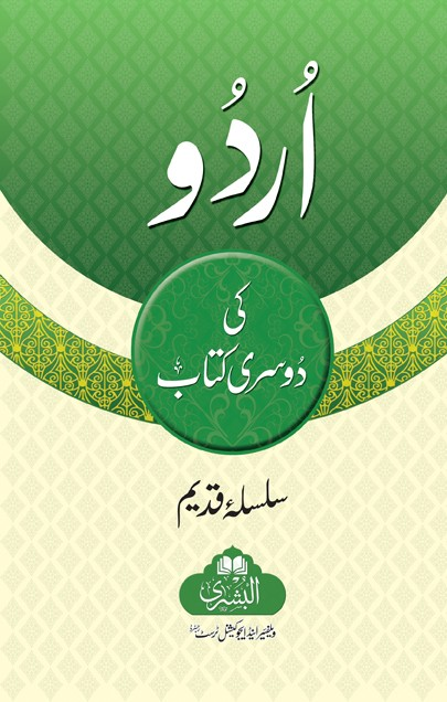 Urdu Ki Doosri Kitab