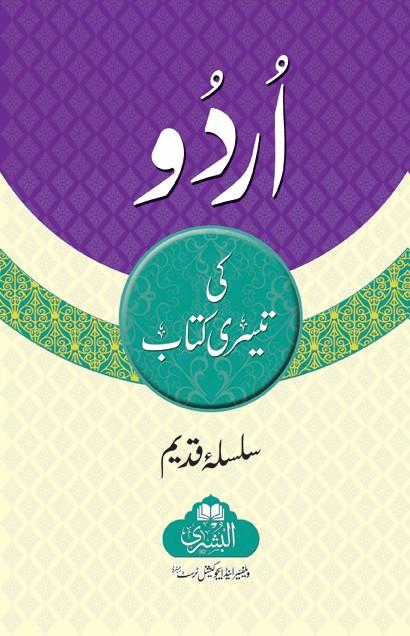 Urdu Ki Teesri Kitab