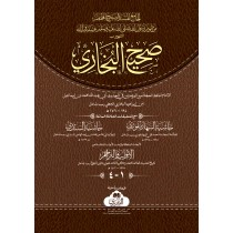As Saheeh Lil Bukhari (Big) 4-Vols