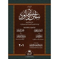 Sunan Imaam Abu Dawud (Big) 2-Vol