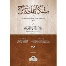 Mishkat-Ul-Masabeh Mutadawwil 2-Vol