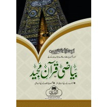 Byazi Quran Majeed (Complete)