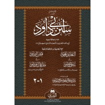 Sunan Imaam Abu Dawud 2-Vol