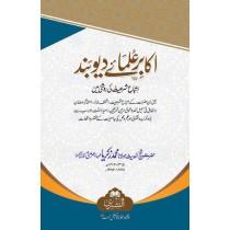 Akabir Ulamay-e-Deoband