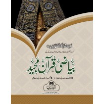 Byaze Quran Majeed Complete