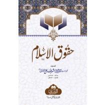 Huqooq-Ul-Islam