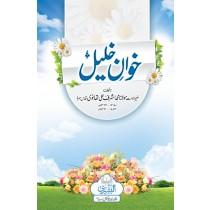 Khawan-ul-Khaleel