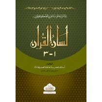 Lisaan-ul-Quran Vol 1-3 , 3 vols set