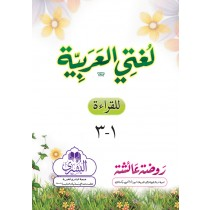 Lughat-Ul-Arabia 1-3, 3 Vols set