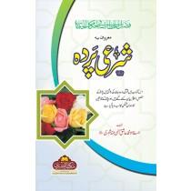 Shar'aei Pardah (Molana Aasiq Elahi)