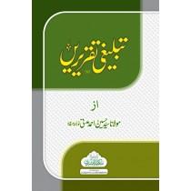 Tableeghi Taqreeren (Card Cover)