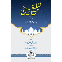 Tableegh-e-Deen (Imaam Ghazali)
