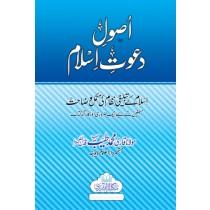 Usool-e-Dawat-e-Islam