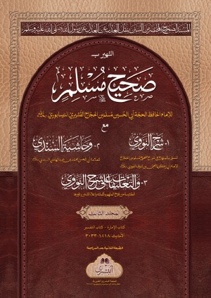 As Saheeh Limuslim (Big) 3-Vol