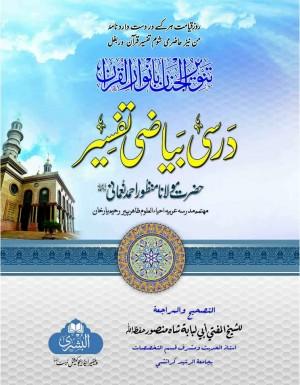 Tanweer-ul-Jinan(Sureh Fatiha to SurehNas)Complete